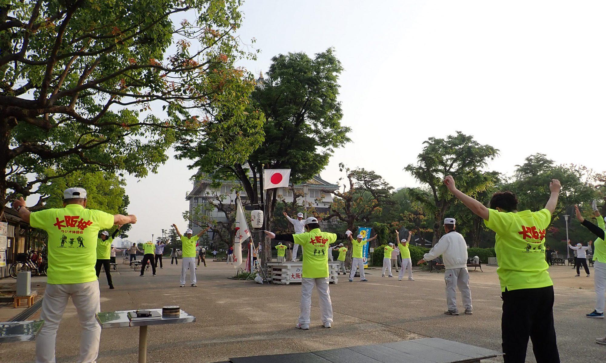 大阪城ラジオ体操会